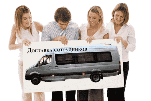 Transportation of employees Kharkiv